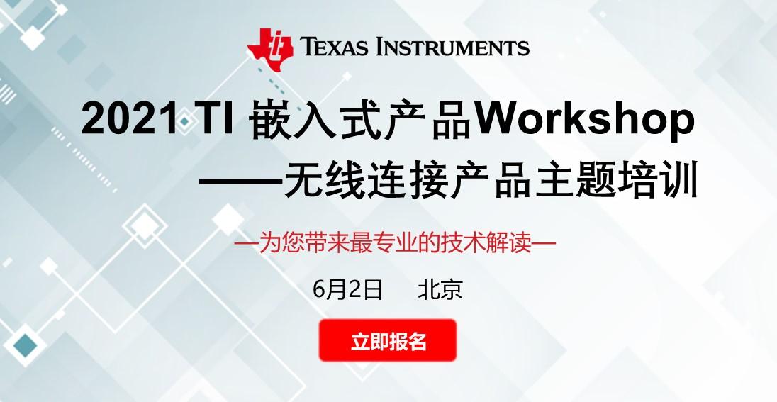 2021 TI嵌入式产品Workshop——无线连接产品主题培训