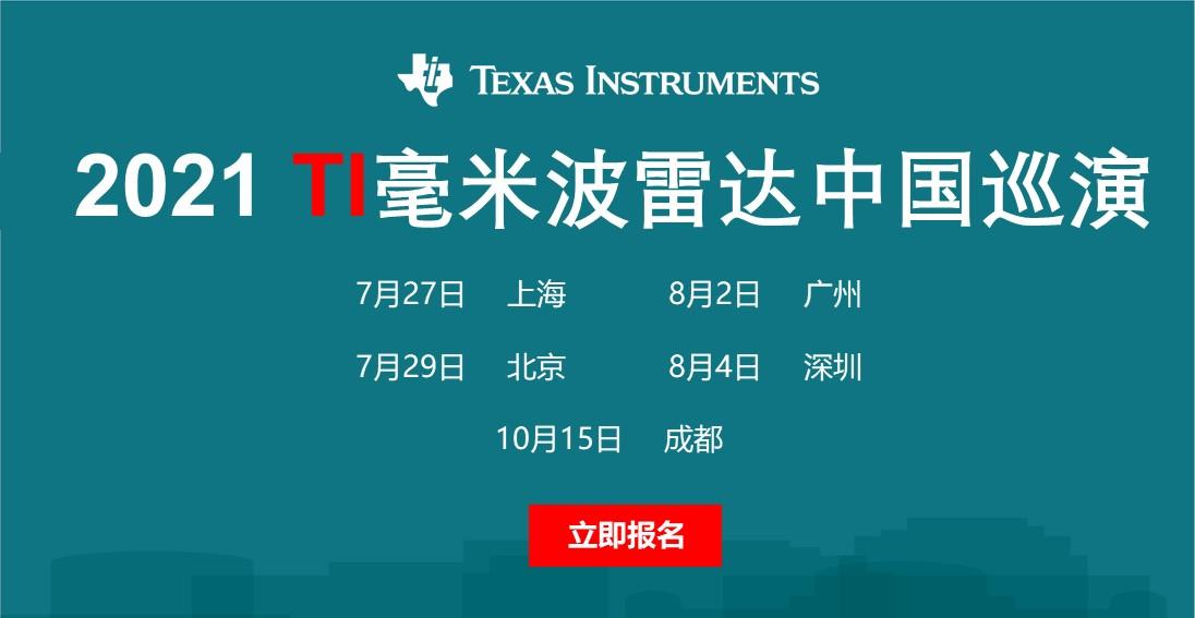 2021 TI毫米波雷达中国巡演
