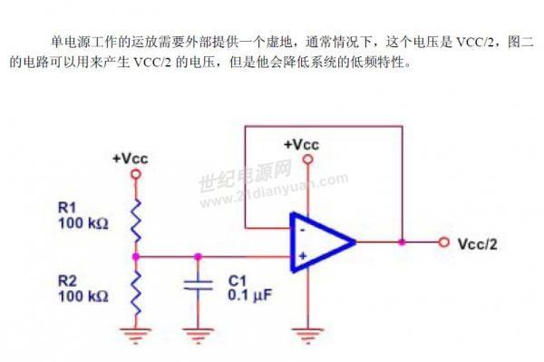 运放的单电源供电和双电源供电
