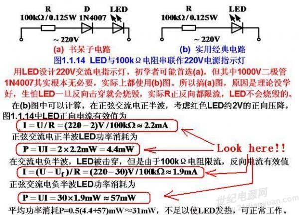 """元增民《模拟电子技术》课件错误之""""220v电路led指示灯"""""""