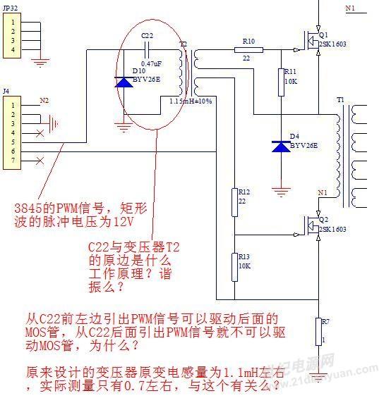 遇到一个问题,uc3845驱动经过脉冲变压器时