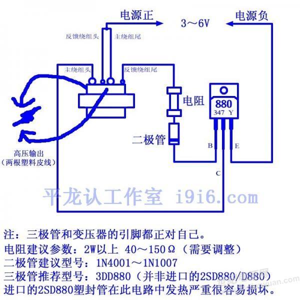 单管自激振荡电路图