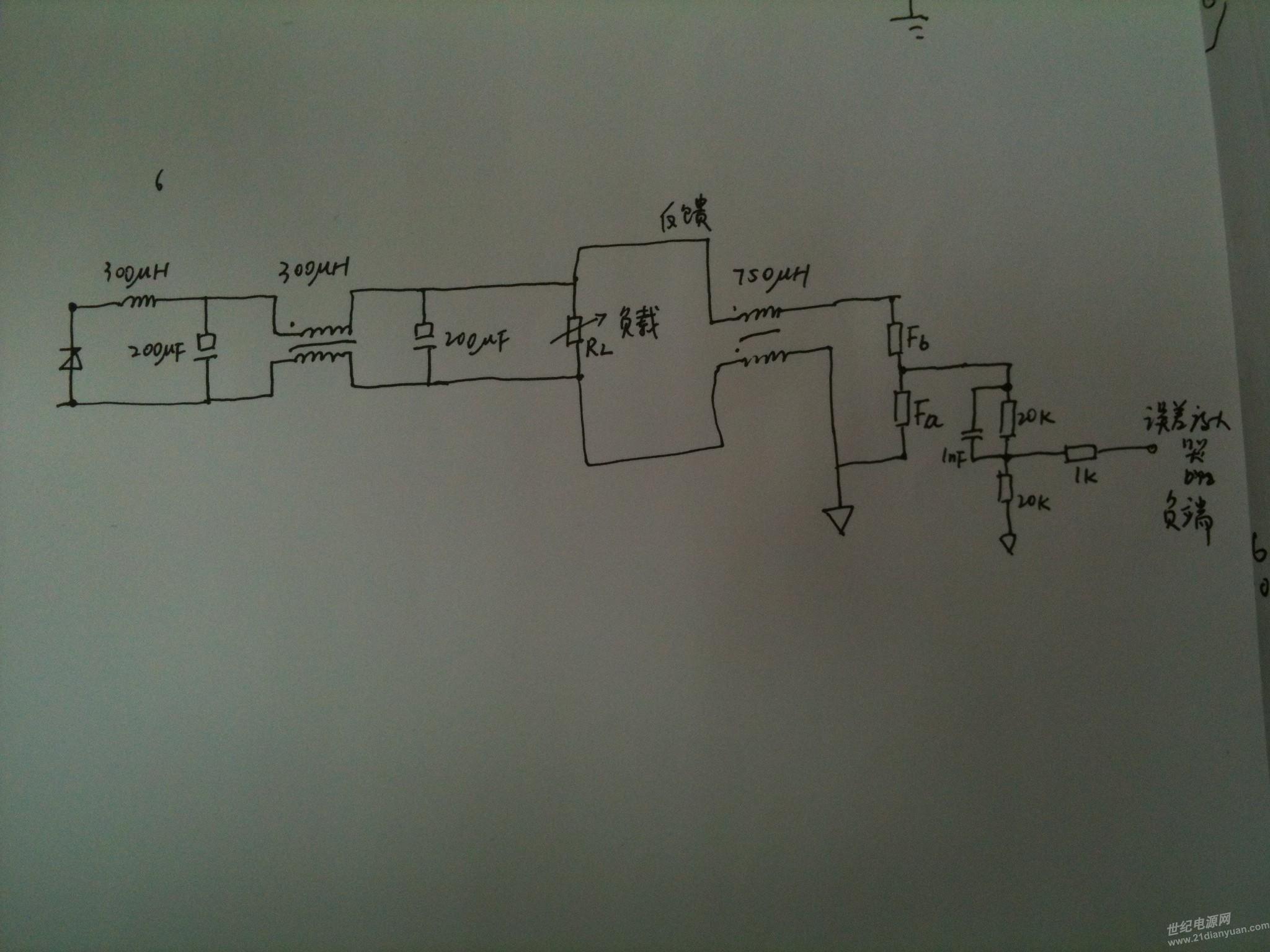 关于正激输出滤波电路的传递函数的疑问
