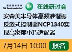安森美半导体高频准谐振反激式控制器NCP1340实现高密度小巧适配器