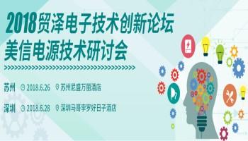 2018贸泽电子技术创新论坛美信电源技术研讨会