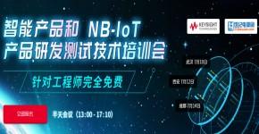 2018 Q3 是德科技 3城市 智能产品和NB-loT产品研发测试技术培训会