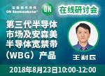 第三代半导体市场及安森美半导体宽禁带(WBG)产品