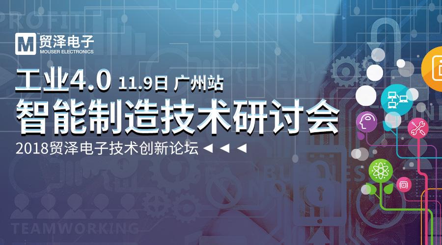 2018贸泽电子技术创新论坛-工业4.0研讨会 广州站