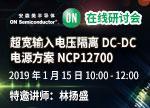 超宽输入电压隔离DC-DC电源方案NCP12700