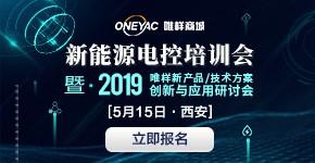 2019唯样新产品/技术方案创新与应用研讨会