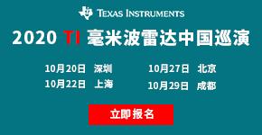 2020 TI-毫米波雷达中国巡演