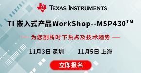 2020TI-嵌入式产品WorkShop— —MSP430TM入门培训