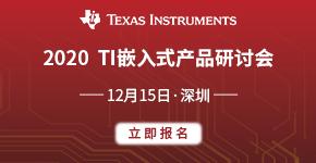 2020TI 嵌入式产品研讨会