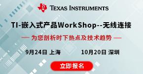 2020 TI-嵌入式产品Workshop——无线连接产品主题培训