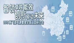 2015  英飞凌 8城市 电源管理全国巡回研讨会