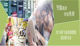 2016  英飞凌 4城市 电源管理全国巡回研讨会