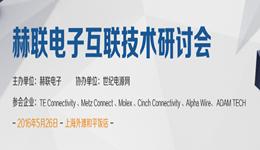 2016 赫联电子互联技术研讨会