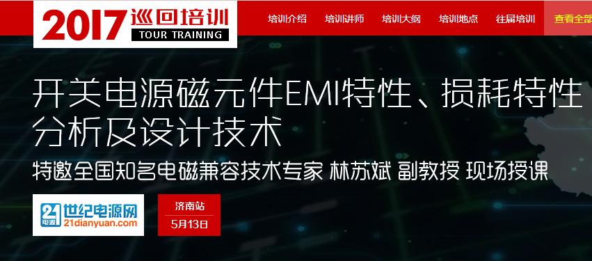 2017 RS 开关电源磁元件EMI特性、损耗特性分析及设计技术