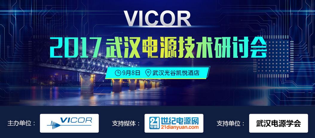2017 vicor 武汉电源技术研讨会
