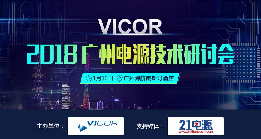 2018 vicor 广州电源技术研讨会