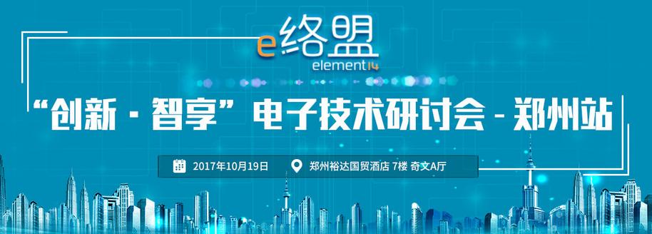 "2017 e络盟 ""创新·智享"" 电磁兼容&电子技术研讨会"