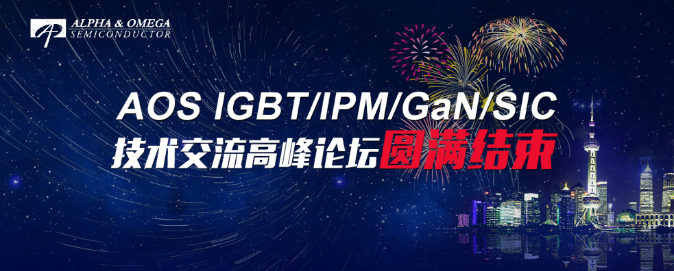 2017 万国半导体 AOS IGBT/IPM/GaN/SiC技术交流高峰论坛