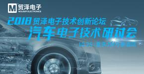 2018贸泽电子技术创新论坛汽车电子技术研讨会