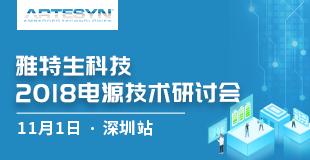 雅特生科技 2018 电源技术研讨会