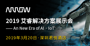 2019 Arrow An New Era of AI · IoT 解决方案展示会