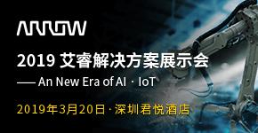 2019 Arrow An New Era of AI · IoT 解决方案展示会