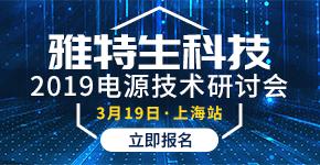雅特生科技 2019电源技术研讨会