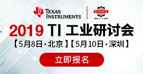 2019 TI 工业研讨会