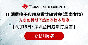 TI消费电子应用及设计研讨会(华南专场)