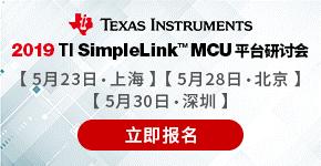 2019 TI SimpleLink™MCU 平台研讨会