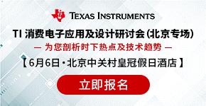 TI 消费电子应用及设计研讨会(北京专场) — 为您剖析时下热点及技术趋势