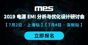 MPS 电源EMI分析与优化设计研讨会