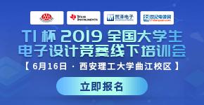 TI杯2019全国大学生电子设计竞赛线下培训会