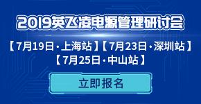 2019英飞凌电源管理研讨会(上海、深圳、中山)