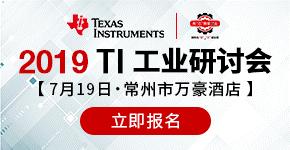 2019  TI 工业研讨会  常州站