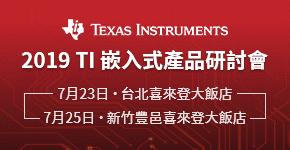 2019 TI 嵌入式產品研討會 7月台北·新竹