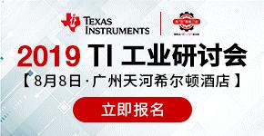 2019 TI 工业研讨会 广州站