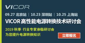2019 秋季 Vicor 高性能电源转换技术研讨会(北京站、深圳站、上海站)