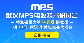 9月19日 武汉  MPS 电源技术研讨会