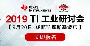 9月20日 成都 TI 工业研讨会