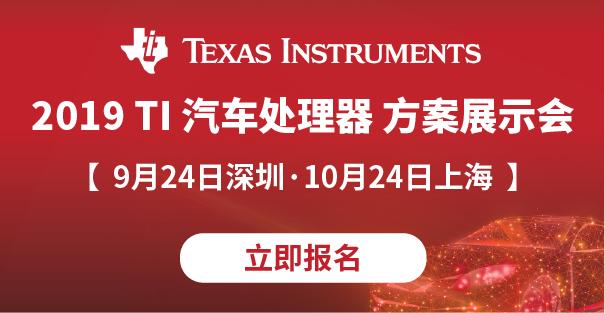 2019秋季 德州仪器 汽车处理器 方案展示会-上海•深圳