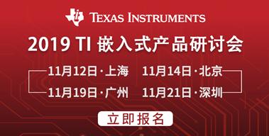 2019 TI 嵌入式产品研讨会-上海站•北京站•广州站•深圳站