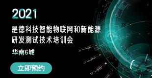 2021是德科技智能物联网和新能源研发测试技华南6城
