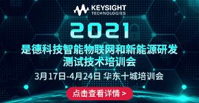 2021是德科技智能物联网和新能源研发测试技