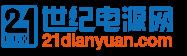 21电源网logo